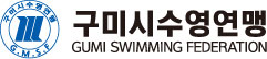 구미시 수영연맹, GUMI SWIMMING FEDERATION